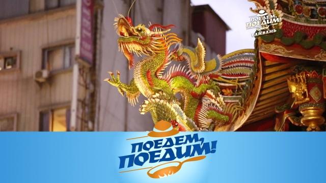 Выпуск от 15декабря 2018года.Тайвань: величественный храм Луньшань, культ собак, номер для супергероя, огненный массаж исуп из лягушек.НТВ.Ru: новости, видео, программы телеканала НТВ