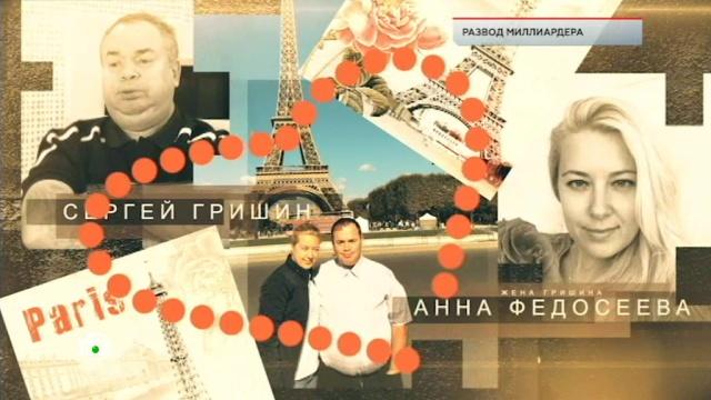 «Развод миллиардера».«Развод миллиардера».НТВ.Ru: новости, видео, программы телеканала НТВ