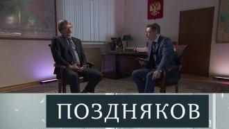 Эксклюзивное интервью главы Роснедр Евгения Киселёва программе «Поздняков»— впонедельник на НТВ.геология, золото, реки и озера.НТВ.Ru: новости, видео, программы телеканала НТВ