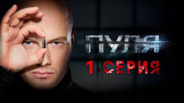 Остросюжетный сериал «Пуля». 1-я серия.сериалы.НТВ.Ru: новости, видео, программы телеканала НТВ