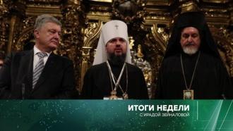 «Итоги недели» сИрадой Зейналовой. 16декабря 2018года