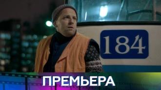 Премьера. Простой водитель троллейбуса нашел чужие деньги, итеперь его жизнь вопасности! «Ноль»— всубботу в21:00.кино.НТВ.Ru: новости, видео, программы телеканала НТВ