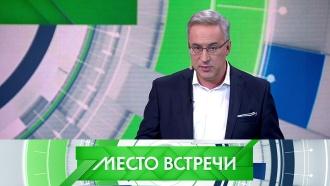 Спецвыпуск программы «Место встречи»— до ипосле пресс-конференции Владимира Путина— 20декабря на НТВ.НТВ.Ru: новости, видео, программы телеканала НТВ