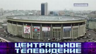 «Олимпийский»: какие тайны хранит легендарный спорткомплекс? «Центральное телевидение»— всубботу в19:00.Киркоров, Москва, Пугачёва.НТВ.Ru: новости, видео, программы телеканала НТВ