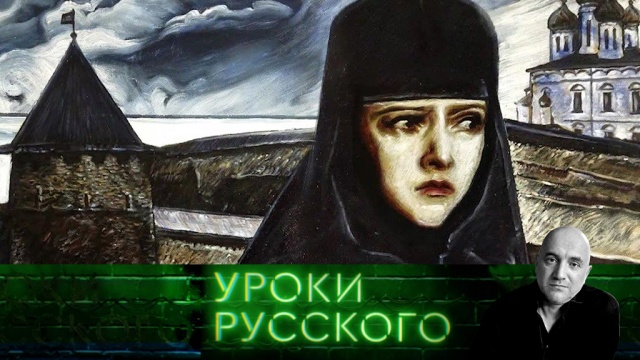 Выпуск от 21 декабря 2018 года.Урок №49. Русский феминизм.НТВ.Ru: новости, видео, программы телеканала НТВ