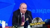 Вопросы оженитьбе, отставке Меркель иостровах: как пролетели 4часа пресс-конференции Путина?НТВ.Ru: новости, видео, программы телеканала НТВ