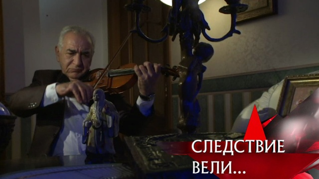 «Золотой мешок».«Золотой мешок».НТВ.Ru: новости, видео, программы телеканала НТВ