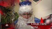 Выпуск от 23 декабря 2018 года.«Борода из ваты».НТВ.Ru: новости, видео, программы телеканала НТВ