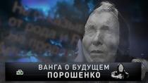 Выпуск от 23 декабря 2018 года.«Ванга обудущем Порошенко».НТВ.Ru: новости, видео, программы телеканала НТВ