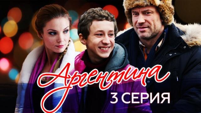 Новогодний детектив «Аргентина» .НТВ.Ru: новости, видео, программы телеканала НТВ