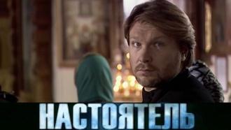 Священник бросает вызов матерым преступникам востросюжетном фильме «Настоятель»— 6января в23:00