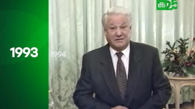 25 лет за минуту: новогодние поздравления президентов России.Новый год, НТВ.НТВ.Ru: новости, видео, программы телеканала НТВ