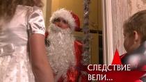 «Дело Деда Мороза».«Дело Деда Мороза».НТВ.Ru: новости, видео, программы телеканала НТВ