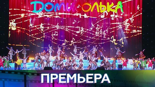 Премьера! Концерт детского ансамбля «Домисолька»— сегодня в08:25.НТВ.Ru: новости, видео, программы телеканала НТВ