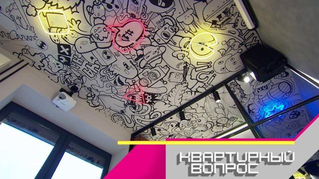 Современная, экологичная икреативная комната для подростков— 12января в«Квартирном вопросе».НТВ.Ru: новости, видео, программы телеканала НТВ