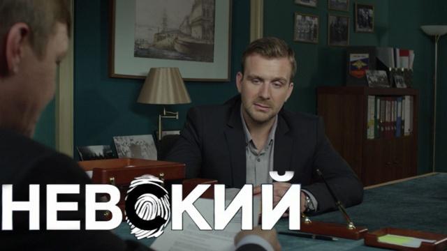 Ради поимки преступника он готов пойти на отчаянный шаг! «Невский»— сегодня в14:00.НТВ.Ru: новости, видео, программы телеканала НТВ