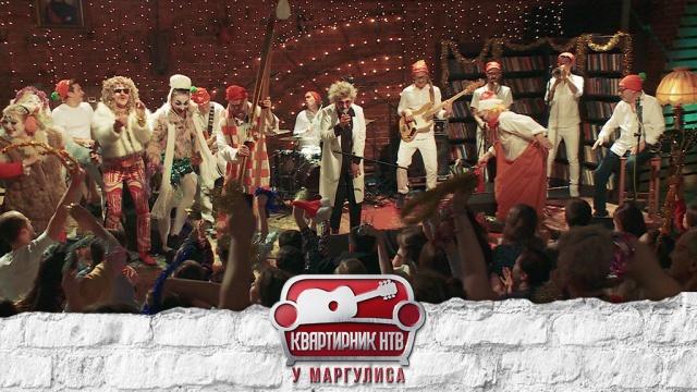 Вечеринка, где нет места попсе игламуру! «Новогодний квартирник. Незваные гости»— полная версия— 12января на НТВ.НТВ.Ru: новости, видео, программы телеканала НТВ