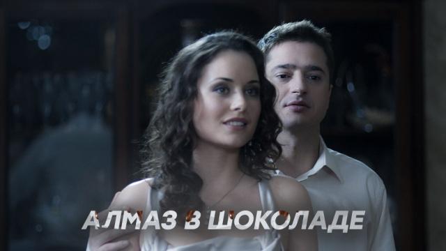 Алмаз вшоколаде.«Алмаз вшоколаде».НТВ.Ru: новости, видео, программы телеканала НТВ