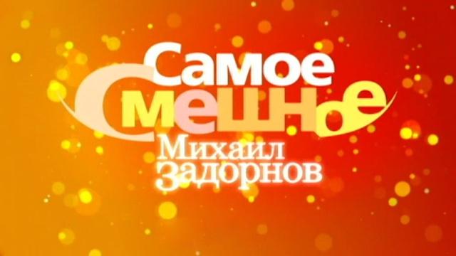 «Самое смешное».«Самое смешное».НТВ.Ru: новости, видео, программы телеканала НТВ