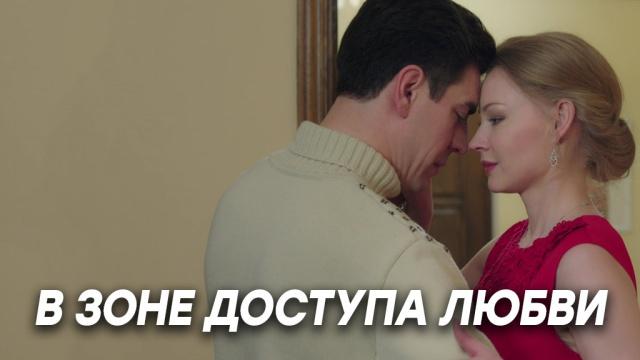 «В зоне доступа любви».«В зоне доступа любви».НТВ.Ru: новости, видео, программы телеканала НТВ