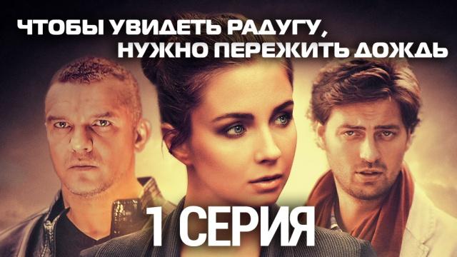 Остросюжетный фильм «Чтобы увидеть радугу, нужно пережить дождь».НТВ.Ru: новости, видео, программы телеканала НТВ