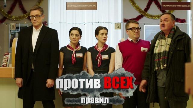 «Против всех правил».«Против всех правил».НТВ.Ru: новости, видео, программы телеканала НТВ