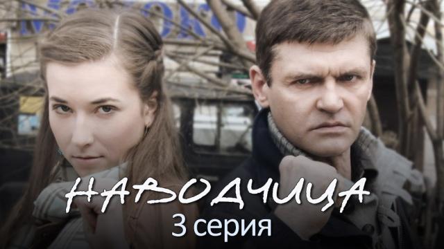 Детектив «Наводчица».НТВ.Ru: новости, видео, программы телеканала НТВ