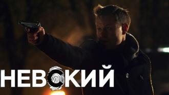 Когда вСеверной столице становится неспокойно, за дело берется майор Семёнов. «Невский»— сегодня в16:25.сериалы.НТВ.Ru: новости, видео, программы телеканала НТВ