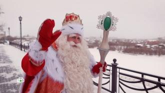 Улыбки детей, исполнение желаний инастоящее волшебство! Большое путешествие глазами Деда Мороза— ввоскресенье в08:15