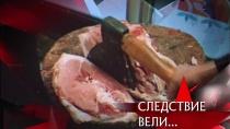«Бифштекс с кровью».«Бифштекс с кровью».НТВ.Ru: новости, видео, программы телеканала НТВ