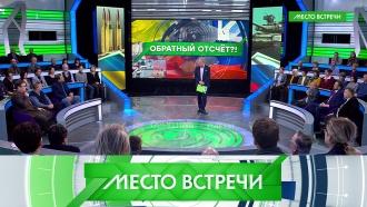 «Место встречи» сАндреем Норкиным— спонедельника в14:00на НТВ.НТВ.Ru: новости, видео, программы телеканала НТВ