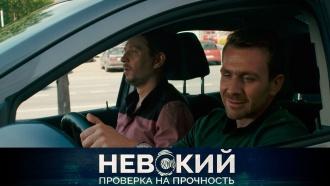 Ни одна деталь не ускользнет от Семёнова! «Невский. Проверка на прочность»— сегодня в18:10.сериалы.НТВ.Ru: новости, видео, программы телеканала НТВ