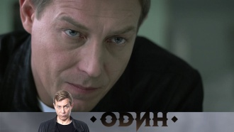 Премьера детективного сериала «Один»— спонедельника в21:00на НТВ.сериалы.НТВ.Ru: новости, видео, программы телеканала НТВ