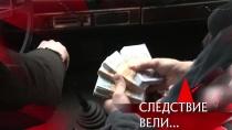 «Идеальное похищение».«Идеальное похищение».НТВ.Ru: новости, видео, программы телеканала НТВ