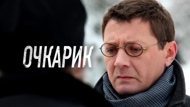 «Очкарик».«Очкарик».НТВ.Ru: новости, видео, программы телеканала НТВ
