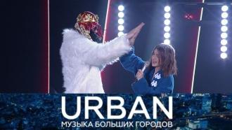 Звезды Интернета— на большом экране! «Urban: Музыка больших городов»— 27января в00:15.НТВ.Ru: новости, видео, программы телеканала НТВ