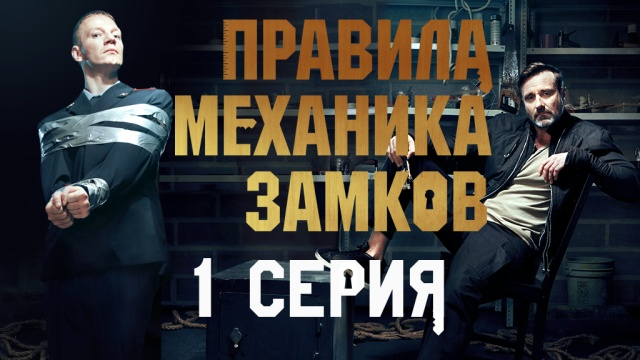Боевик «Правила механика замков».НТВ.Ru: новости, видео, программы телеканала НТВ
