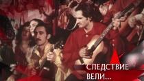 «Очи черные».«Очи черные».НТВ.Ru: новости, видео, программы телеканала НТВ