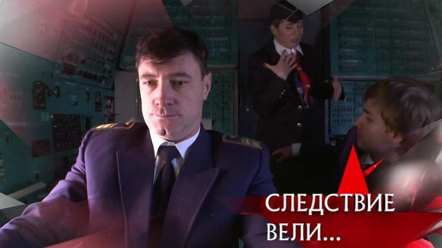 «Экипаж. Рейс на тот свет».«Экипаж. Рейс на тот свет».НТВ.Ru: новости, видео, программы телеканала НТВ
