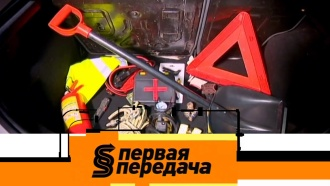 «Первая передача»: набор для дальнего автопутешествия, ДТП смелким ущербом ибокс на крышу машины