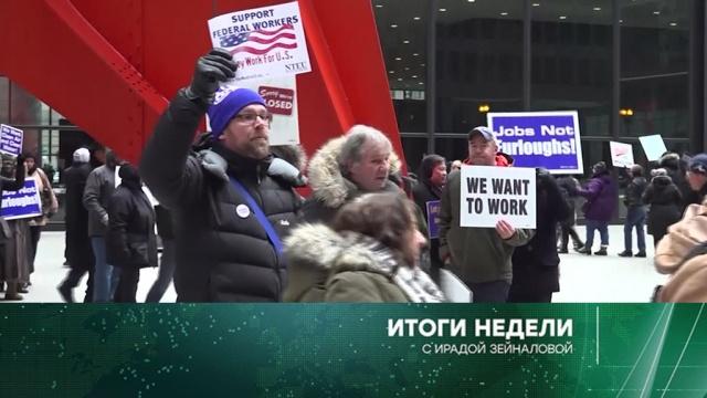 20 января 2019 года.20 января 2019 года.НТВ.Ru: новости, видео, программы телеканала НТВ