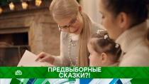 «Место встречи»: Предвыборные сказки?!