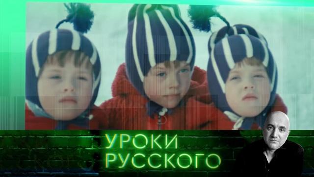 Выпуск от 25января 2019года.Урок №51. Детский лепет.НТВ.Ru: новости, видео, программы телеканала НТВ