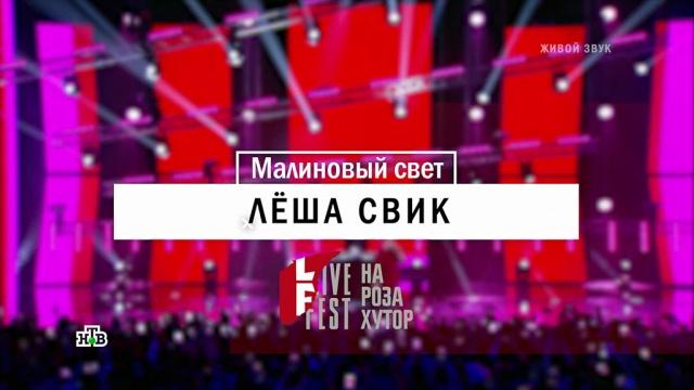Лёша Свик— «Малиновый свет».НТВ.Ru: новости, видео, программы телеканала НТВ