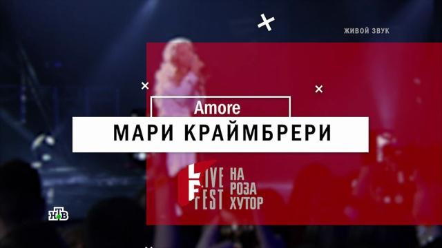 МАРИ КРАЙМБРЕРИ— Amore.НТВ.Ru: новости, видео, программы телеканала НТВ
