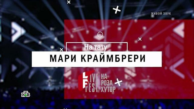 МАРИ КРАЙМБРЕРИ— «На тату».НТВ.Ru: новости, видео, программы телеканала НТВ