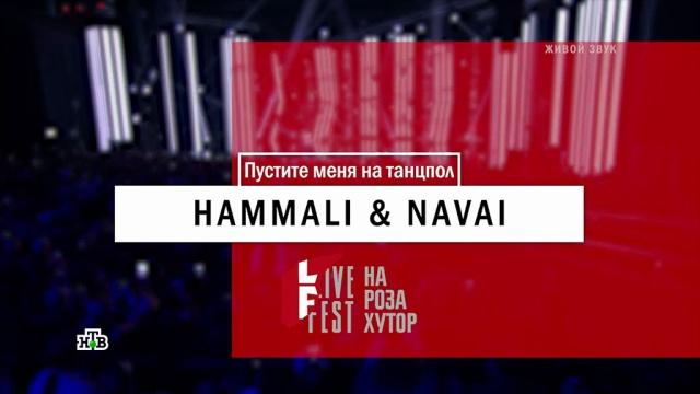 HammAli & Navai— «Пустите меня на танцпол».НТВ.Ru: новости, видео, программы телеканала НТВ