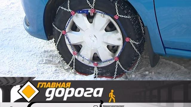 Дайджест от 26января 2019года.Браслеты ицепи для езды по снегу, первый серийный БТР иразметка под снегом.НТВ.Ru: новости, видео, программы телеканала НТВ