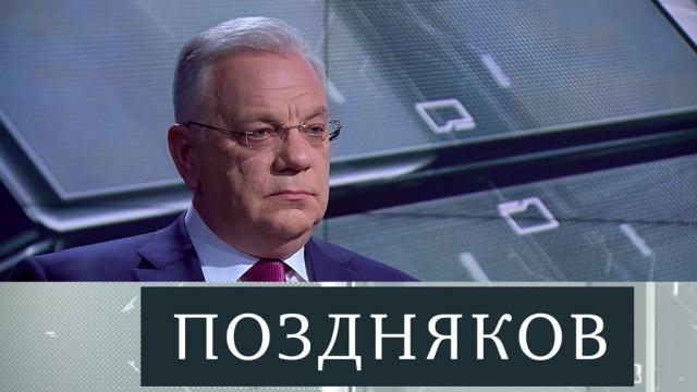 Дмитрий Шугаев.Дмитрий Шугаев.НТВ.Ru: новости, видео, программы телеканала НТВ