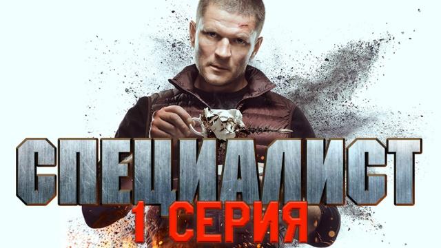 Детективный сериал «Специалист».НТВ.Ru: новости, видео, программы телеканала НТВ